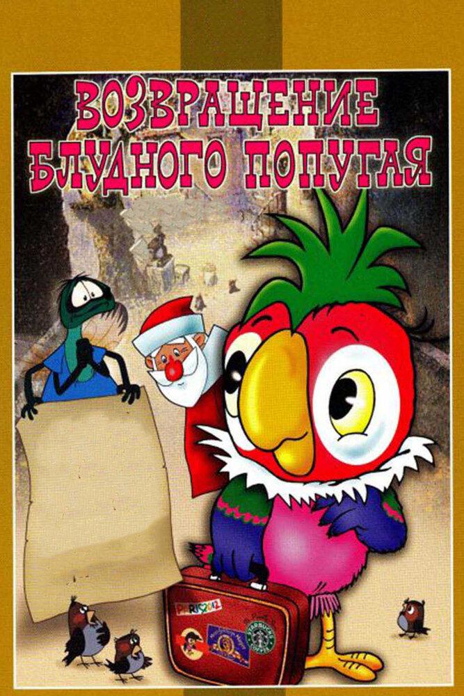 Возвращение блудного попугая (мини-сериал) (1984)