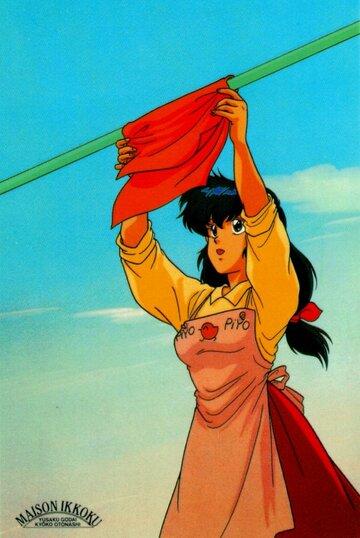 Доходный дом Иккоку (1986)