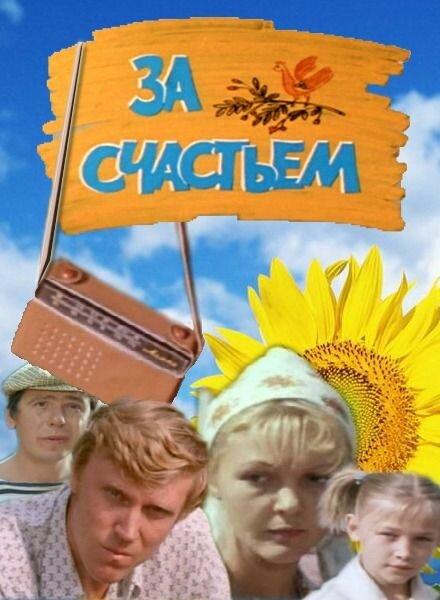 За счастьем (1982)