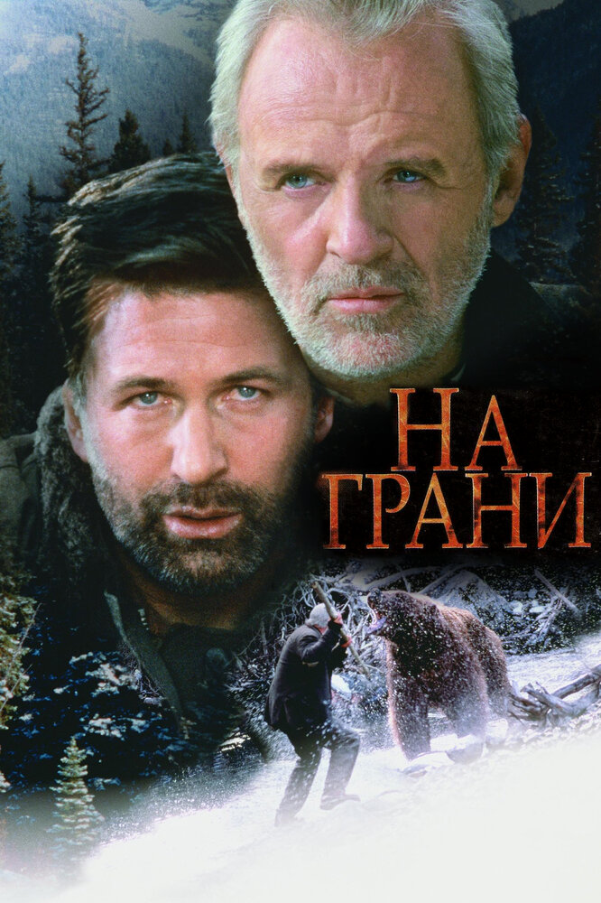 На грани / The Edge. 1997г.