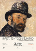Сезанн. Портреты жизни (Cézanne – Portraits of a Life)