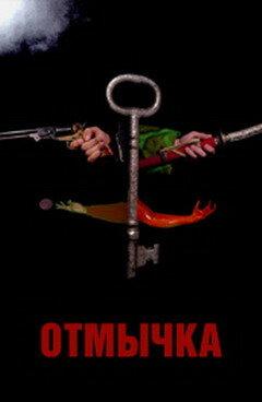 Отмычка (2006)