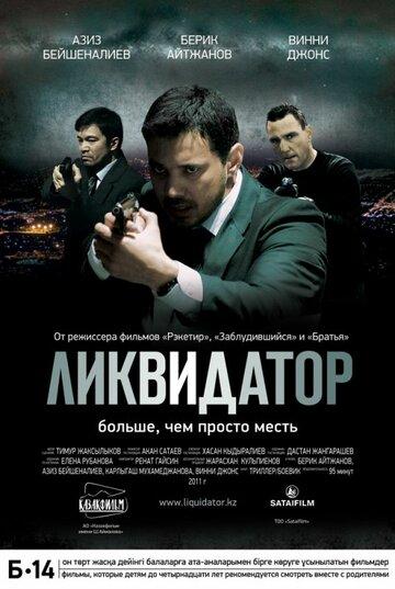 Ликвидатор полный фильм смотреть онлайн