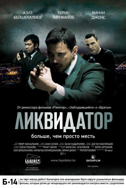 Фильмы Ликвидатор