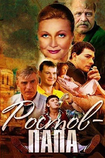Ростов-Папа (сериал, 1 сезон)  (2000) — отзывы и рейтинг фильма