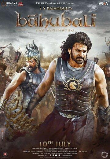 Бахубали (2015) полный фильм