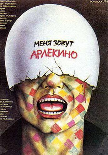 Фильмы Меня зовут Арлекино смотреть онлайн