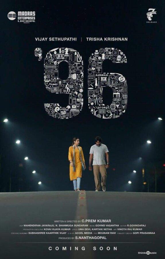 Фильмы 96 смотреть онлайн