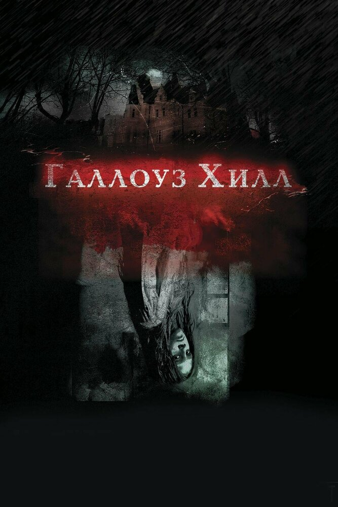 Галлоуз Хилл/Gallows Hill / The Damned