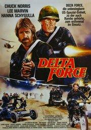 Отряд `Дельта` (1986)