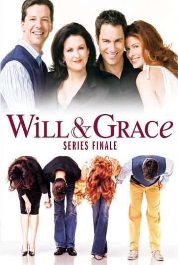 Уилл и Грейс смотреть онлайн