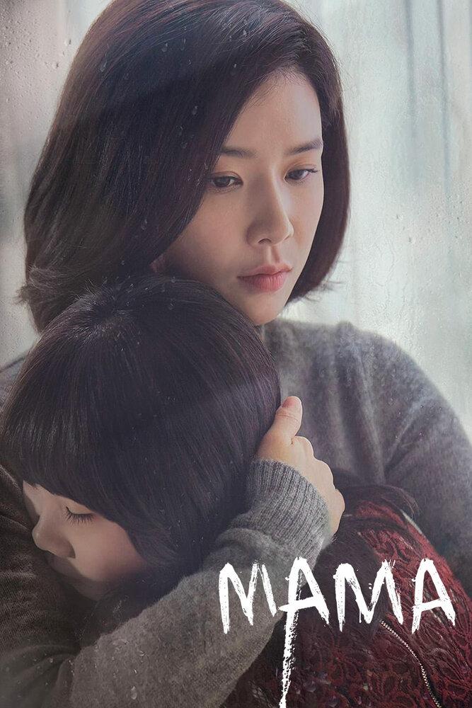 1101321 - Мама ✦ 2018 ✦ Корея Южная