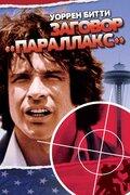 Заговор `Параллакс` (1974)