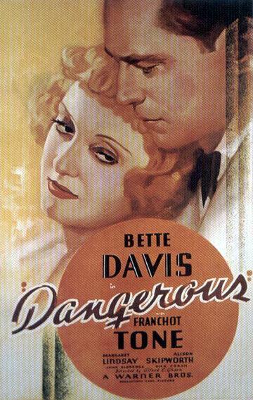 Опасная (1935)