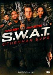 S.W.A.T.: Огненная буря (2010)