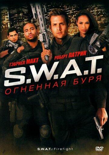 S.W.A.T.: Огненная буря (видео)