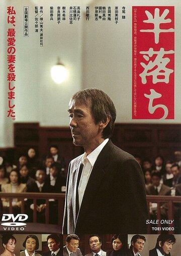 Полупризнание (2004)