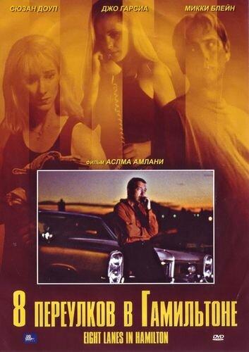 Восемь полос в Хэмилтоне (1999)
