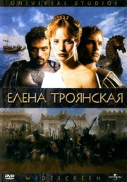 Смотреть онлайн Елена Троянская