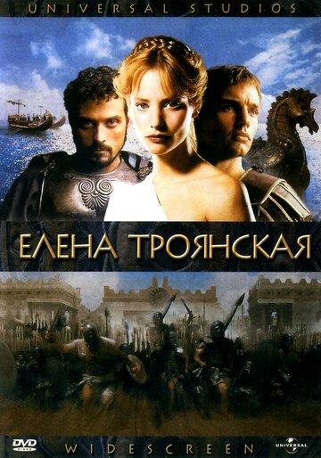 Елена Троянская (ТВ)