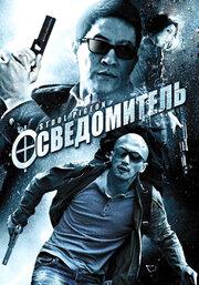Осведомитель (2010)