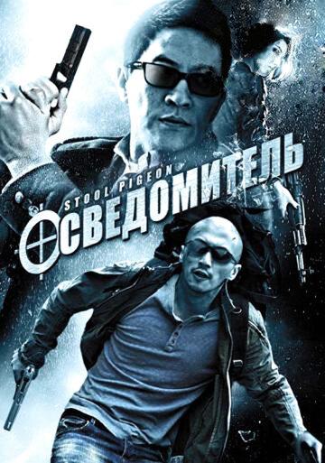 Осведомитель (2010) смотреть онлайн HD720p в хорошем качестве бесплатно