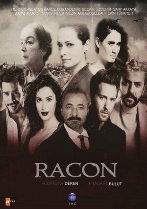 Ракон (2015)