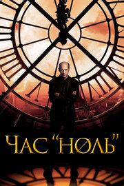 Последний час (2013)