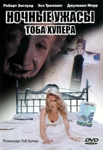 Фильм Ночные ужасы Тоба Хупера