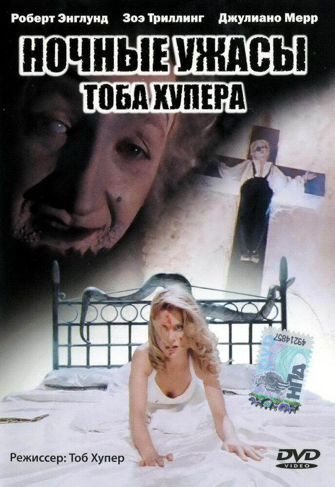 skachat-filmy-cherez-torrent-uzhasy-erotika-11