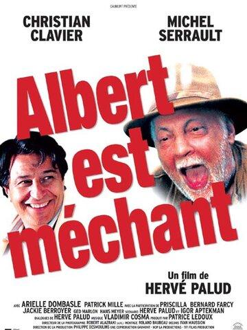 Вредный Альбер (2004)