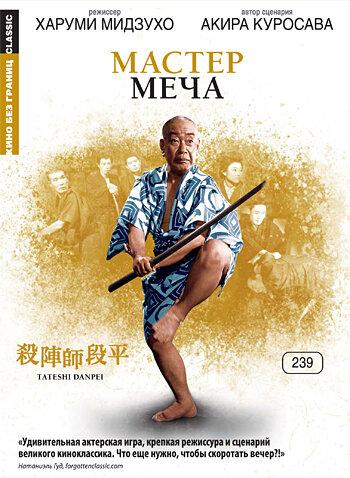 Мастер меча (1962)