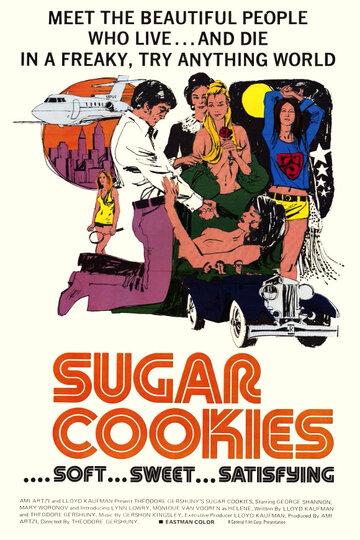 Сахарное печенье (1973)