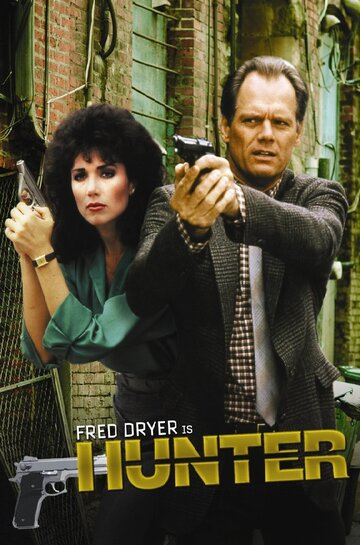 Охотник (1984)