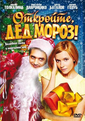 Откройте, Дед Мороз! (ТВ)