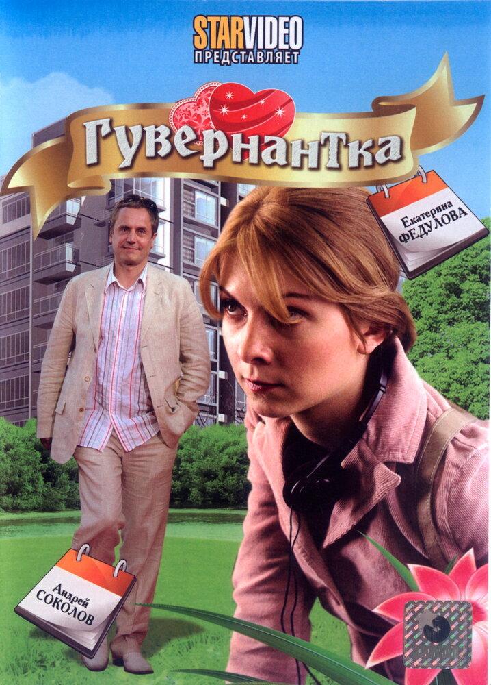 Гувернантка (ТВ)