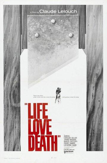 Жизнь, любовь, смерть