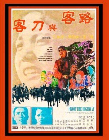 В стороне от главных путей (1970)