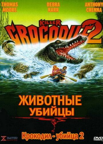 Крокодил-убийца 2 (1990)