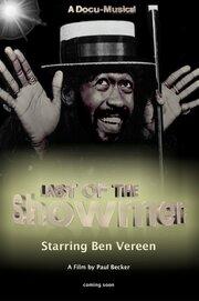 Last of the Showmen