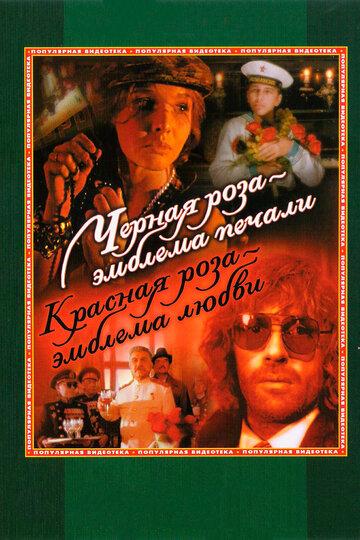 Фильм Черная роза – эмблема печали, красная роза – эмблема любви