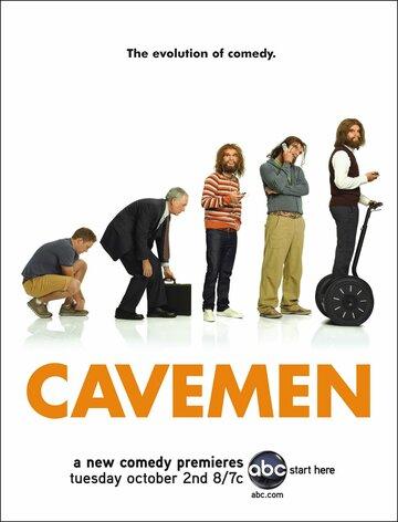 Пещерный человек (2007)