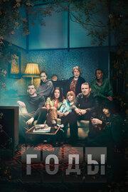 Годы (2019) смотреть онлайн фильм в хорошем качестве 1080p