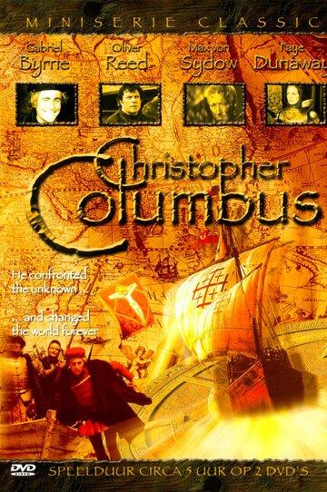 Христофор Колумб (1984)