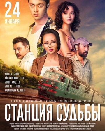 Станция судьбы (2018)