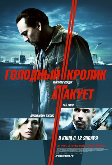 Голодный кролик атакует (2011)