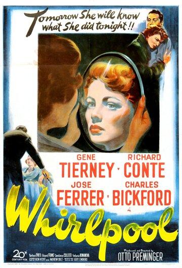 Водоворот (1949)