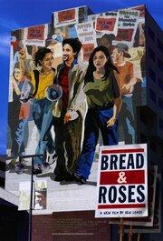 Смотреть онлайн Хлеб и розы