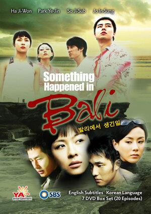 300x450 - Дорама: Воспоминание о Бали / 2004 / Корея Южная