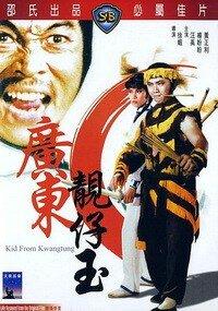 Парень из Квантунга (1982) полный фильм
